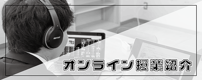 オンライン授業-01.png