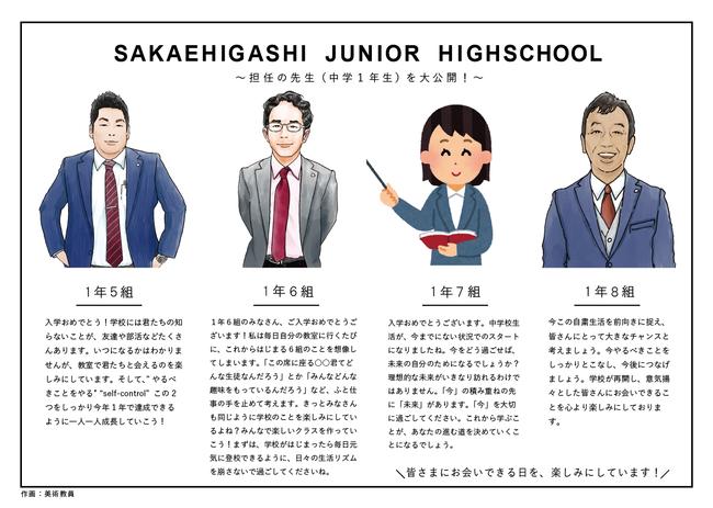 栄東高等学校(中1-5〜8)-01.png