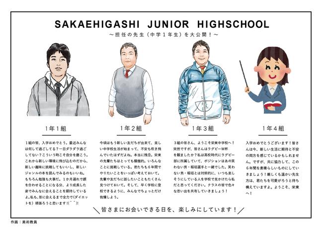 栄東中学校(中1-1〜4)-01.png