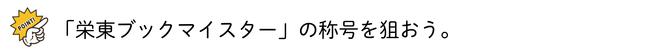 栄東ブックマイスターの称号-01.png