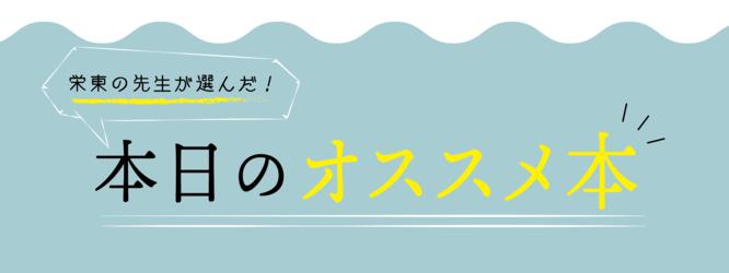 本日のおすすめ本タイトル.png