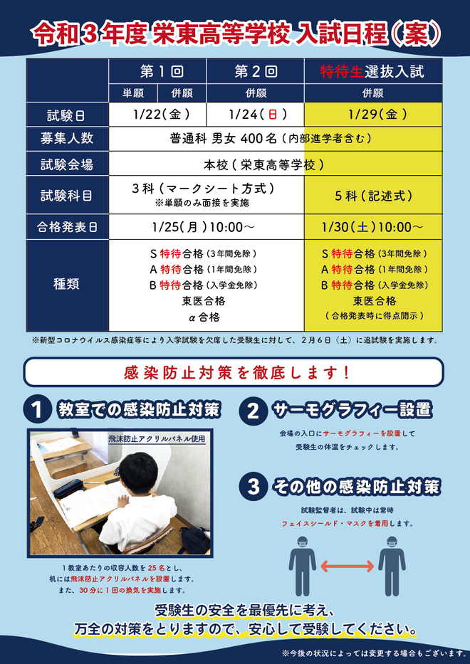 感染予防への取り組み完成版 (高校) HP用-01.png