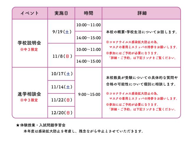 説明会日程(高校)-01.png