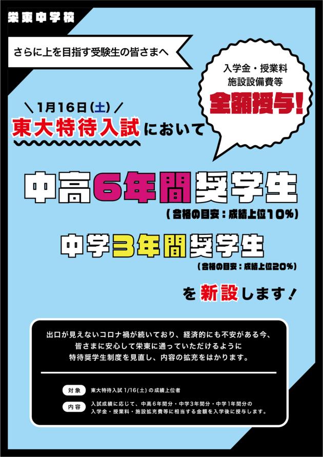 特待奨学生制度(CANON).png
