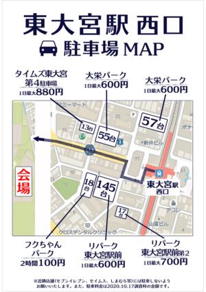 東大宮駅駐車場MAP.png