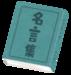 《第15回》栄東の先生が厳選!多くの人に読んでほしい一冊。