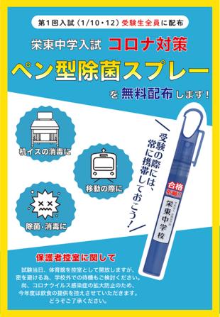 ペン型除菌スプレー①.png