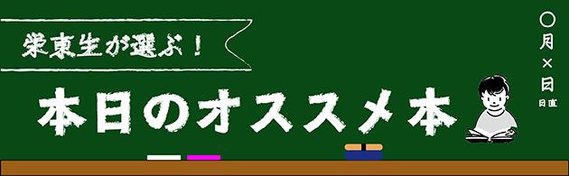 生徒のオススメ本.png