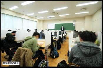 試験教室.png