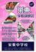 【中学入試】5月22日(<font color=