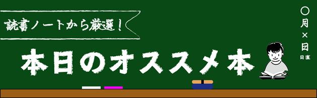 生徒のオススメ本(読書ノート).png