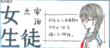 〈第13回〉栄東生が選ぶ、オススメ本。『女生徒』