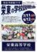 【高校入試】 7月11日(<font color=