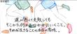 〈第21回〉栄東生が選ぶ、オススメ本。『ダッシュ!』