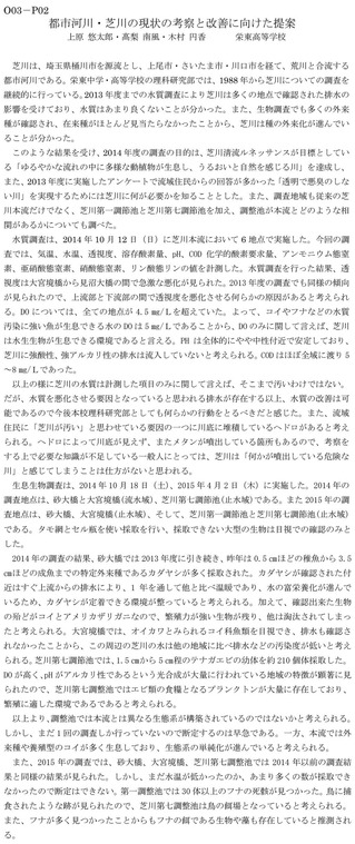 shibakawanogenjou.jpg