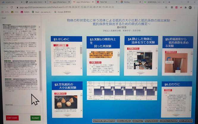 オンラインでのポスタータイム.jpg