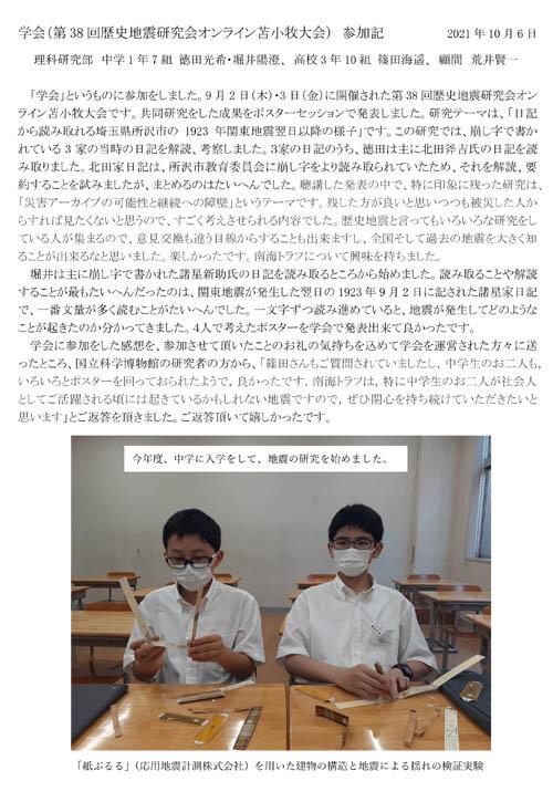 第38回歴史地震研究会参加記.jpg